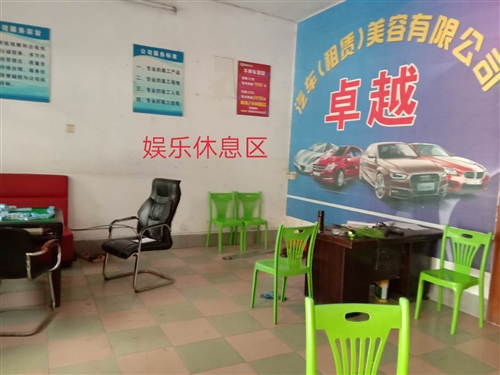 汽车美容保养店 低价转让 整套设备