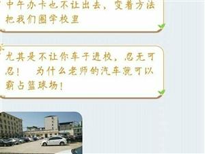 漯河二中专强制专权校规