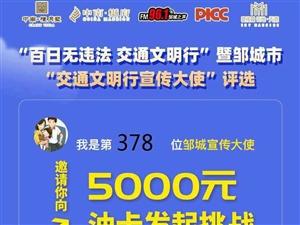 FM961邹城之声,百日无违法活动报名截止时间还有40小时,朋友们,试试运气吧,5000元加油卡在等