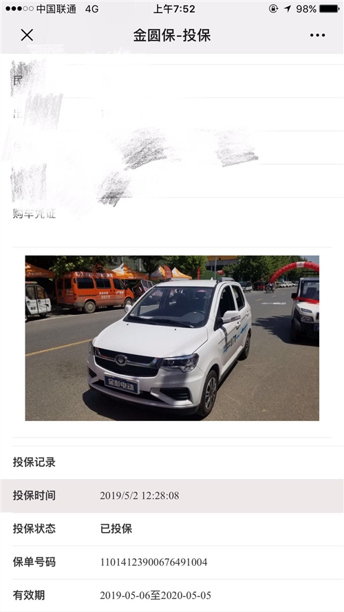 金彭D70,2019年5月2号购买,非常新,里程刚行驶了2000多公里,因为县城限行,现对外出售,2...