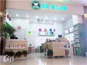 蝶美魔力小鋪新店開業活動多多優惠多多