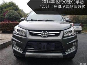 《2014年9月北汽幻速S3大七座SUV两万多》