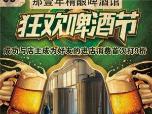 啤酒狂歡節