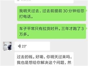 长城顺聘4S店汽车维修保修内问题拖到保修期外收费解决