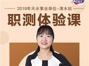 天水华图2019事业单位免费课