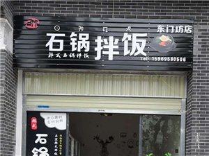 韓式石鍋拌飯(東門坊店)