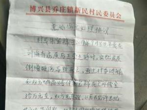 博兴县乔庄镇新民村危房伤人