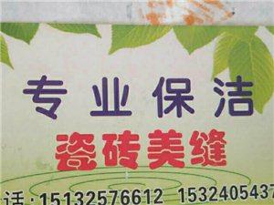 專業瓷磚美縫,真瓷美縫劑,15132576612