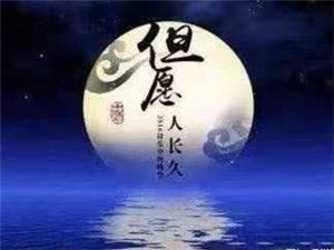中秋,月满人和两团圆