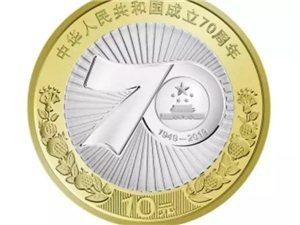 收购建国70周年纪念币
