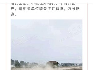 双塔至黄泊渡韩庙村韩一组路段被渣土车碾压损毁严重,尘土飞扬,