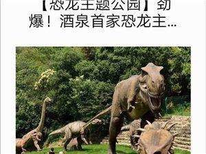 劲爆!酒泉首家恐龙主题公园+巨型卡通乐园开放啦!