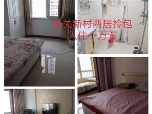 东关新村2室 1厅 1卫1250元/月