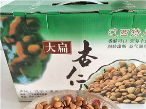 批發零售大扁杏仁(全國快遞發貨)