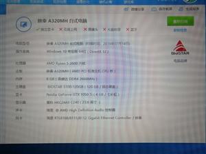 出售一台台式电脑,去年11月份买的,有保修,什么游戏都可以玩!有需要的联系17746066836