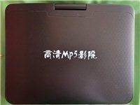 移动高清MP5影院(带显示屏的影碟机)14寸显示屏,可播放碟片,U盘,SD卡,视频输入输出。出厂日期...