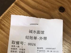 面馆价格不合理,味道和别家差很多