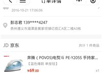奔腾电熨斗PE_Y205S 全新,买成75,一次都没用过,因为人太懒,太麻烦,想处理掉,55