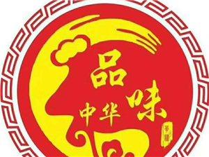 全国连锁品味中华美食城诚招合作商家