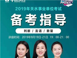 天水华图清水县23号开课
