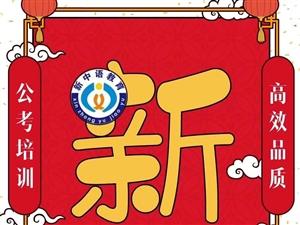 秀山新中語公考培訓