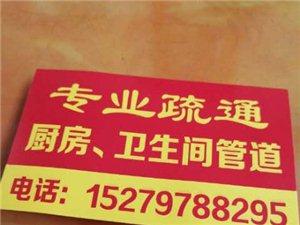 '衛生間廚房15279788295管道疏通: