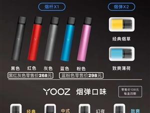 yooz(柚子)電子煙專賣官網同價 可送貨上門