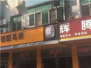 輝騰汽車養護中心