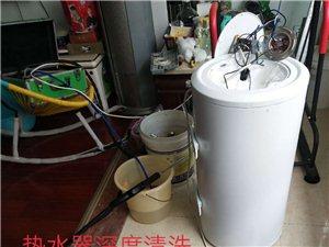 各種家電及自來水管道深度清洗/甲醛檢測/治理