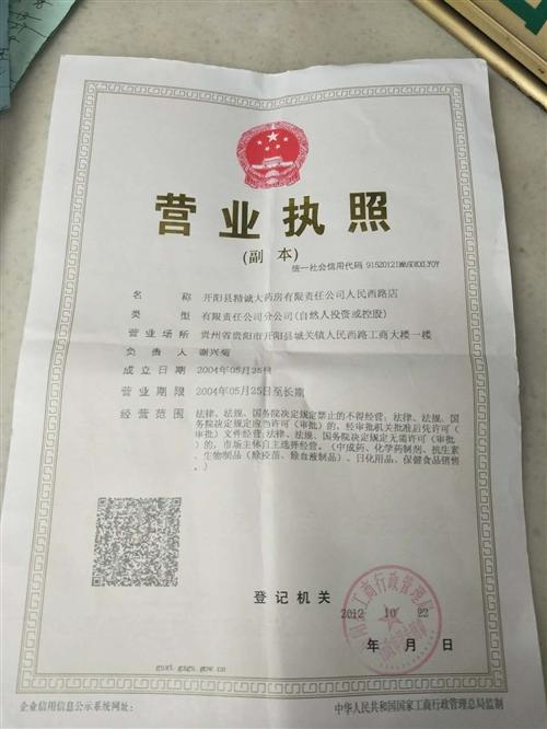 开阳县精诚大药房有限责任公司人民西路店