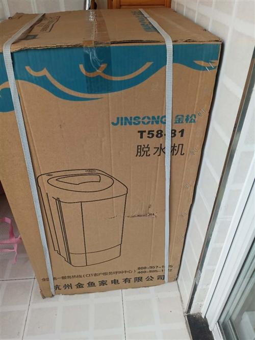 京东购入的脱水机给钱就拿走