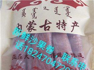 批發零售沙果干,沙果卷,沙果,西紅柿辣椒醬