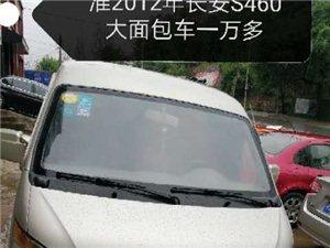 《准2012年长安S460大面包出售》