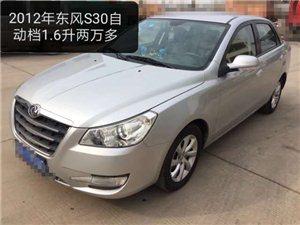《2012年東風S30自動檔轎車出售》