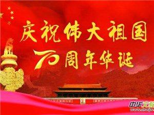 生日快乐,我的大中国!