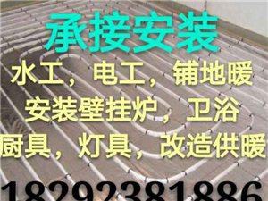 韩城专业水电改造打孔安装