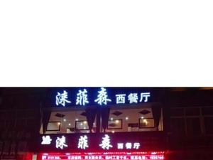新县涞菲森西餐厅突然转店,充值卡里有钱没用完
