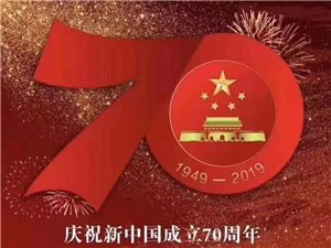 祝你生日快乐,我的祖国!