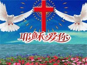 彬州义乌商贸城基督教会