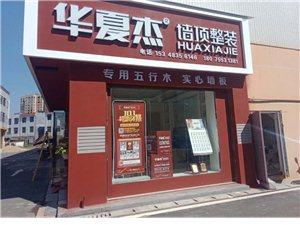 迎国庆,享特惠––华夏杰十一限时钜惠风暴火热来袭!
