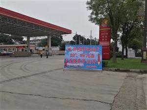 巨惠全城,汽油每升优惠0.8元!