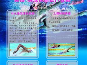 奥博游泳健身俱乐部