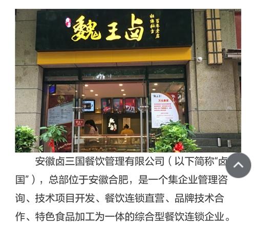 安徽魏王鹵加盟店轉讓,真正的無添加熟食,百年老湯鹵肉。包括加盟合同,所有設備,手把手教會,去總部改合...