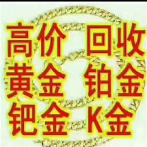 杞县高价回收黄金铂金钯金彩金