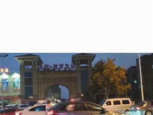 强烈要求在普罗圣堡小区门口长虹路安装减速带