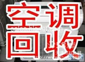 北京高价回收二手家具家电空调等物资