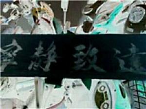 中���r民�����f��目�耍捍蛟祆`�����之�l,��建�A夏��香社��。主席辛蠲患5408