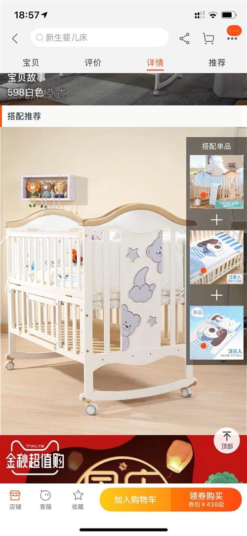 婴儿床 基本没用过 带棕榈垫子 豪华五件套围栏 大床 尺码在图片上 颜色是白色 五件套是独角兽图案