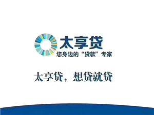 太平洋保险公司助贷