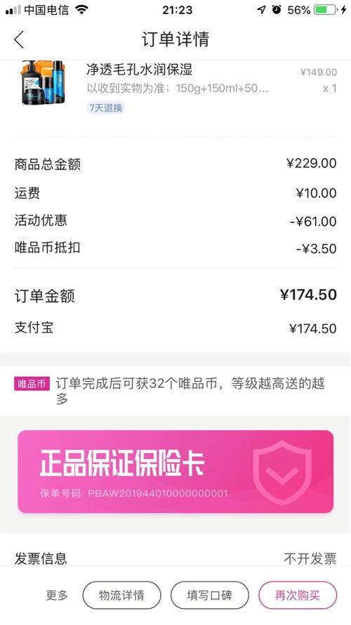 原價498,我是打折的時候買的149,本來送人的無奈沒有送出去??,在唯品會上買的,雖然買了4個多月...